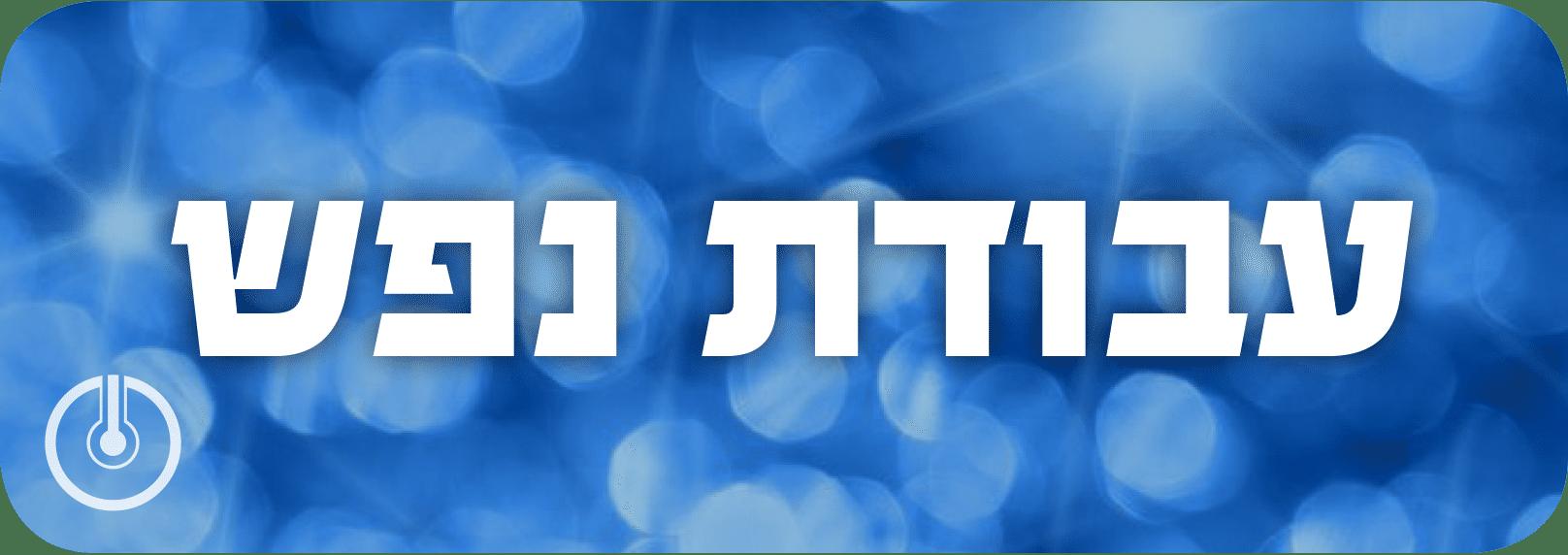 nefesh bullet