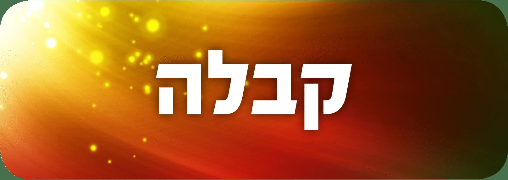 kabala bullet no logo
