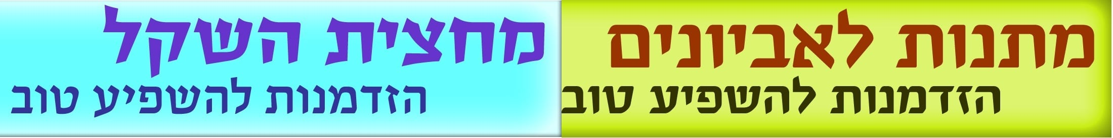 mahatzit-shekel1