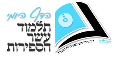 לוגו-הדף-היומי