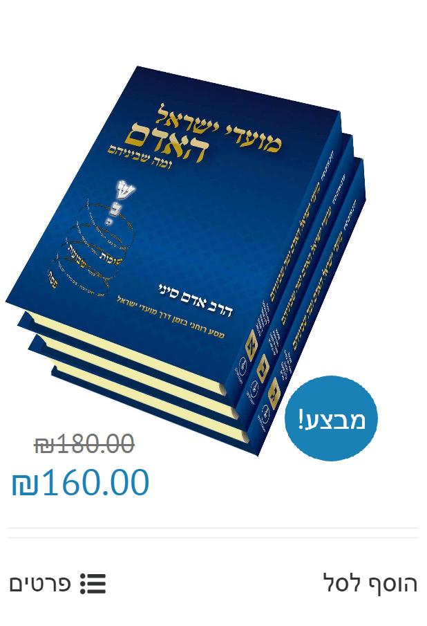 מועדי-ישראל-האדם-ומה-שביניהם-2